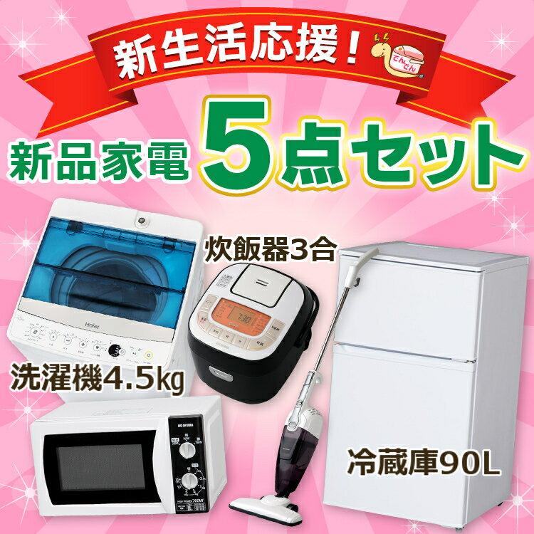 《新生活応援》【冷蔵庫 90L・洗濯機 4.5k...の商品画像