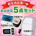 《新生活応援》【冷蔵庫 90L・洗濯機 4.5kg・電子レン...