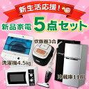 《新生活応援》【冷蔵庫 118L・洗濯機 4.5kg・電子レ...