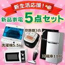 《新生活応援》【冷蔵庫 118L・洗濯機 5.5kg・電子レ...