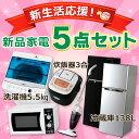《新生活応援》【冷蔵庫 138L・洗濯機 5.5kg・電子レ...