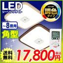 LED シーリングライト 〜8畳 角型 CL8DL-KSL1W アイリスオーヤマ送料無料 調光10段階 調色11段階 おやすみタイマー北欧 和風 洋風 リビング...