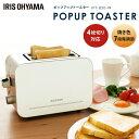 トースター ポップアップ IPT-850-W アイリスオーヤマトースター 縦型 おしゃれ 人気 ポップアップトースター おしゃれ ポップアップ 新生活 朝食 トースト ホワイト シルバー アイリス 送料無料
