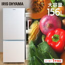 冷蔵庫 156L アイリスオーヤマ冷蔵庫 2ドア 冷蔵庫 大...