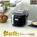 【あす楽】炊飯器 5.5合 ブラック 銘柄炊き RC-IE5...