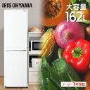 冷蔵庫 2ドア アイリスオーヤマ 冷凍庫 大型 162L一人...