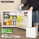 【あす楽】冷蔵庫 小型 1ドア 45L アイリスオーヤマ 冷...