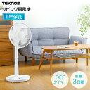 【あす楽】扇風機 首振り TEKNOS リビングメカ式扇風機...