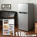 冷蔵庫 2ドア 118L 左右ドア開き対応 冷蔵庫 一人暮らし 小型 左開き おしゃれ 直冷式 省エ...