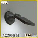 オーデリック(ODELIC) スポットライト OG254122 電球色タイプ【TC】【送料無料】