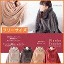 【在庫限り】着る毛布 ルームウェア Blanko 蓄熱ルーム...