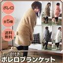 【在庫限り】着る毛布 QUEUE ボレロブランケット MML...