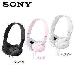 コンパクトに持ち歩ける!SONY[ソニー]ステレオヘッドホン MDR-ZX110 (B)ブラック・(P)ピンク・(W)ホワイト[オーバーヘッド/密閉型/ダイナミック型]【D】【送料無料】