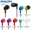 【在庫限り】【イヤホン 音楽】PHILIPS インナーイヤーヘッドフォン【music フィリップス