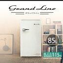 【あす楽】冷蔵庫 1ドア レトロ 85L Grand-Lin...