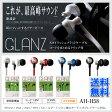 最高峰サウンド!axes GLANZハイクオリティイヤフォン(コードクリップ付き) AH-H58 ホワイト・レッド・ブルー・ブラック【D】【カナル型 密閉型 iphone・ipod・ipad・MP3・CD対応 スマホ対応】【送料無料】