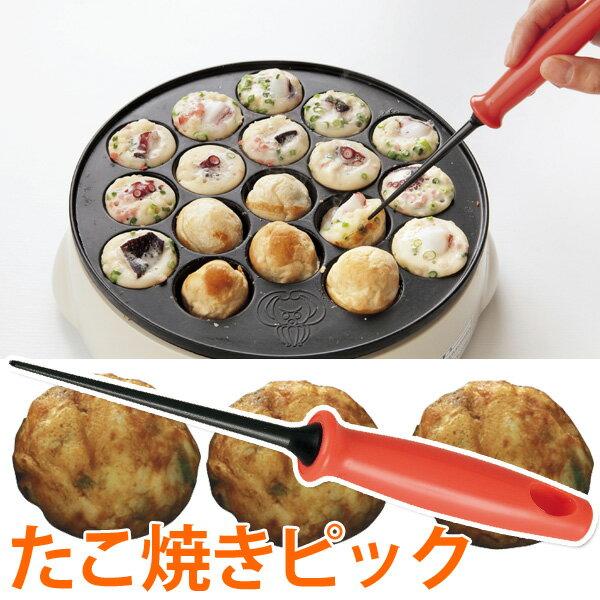 【たこ焼き ピック】貝印〔KAI〕Cookfile プラスチック たこ焼きピックDH240…...:kadenrand:10031975