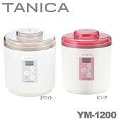 タニカ〔TANICA〕ヨーグルトメーカー(ヨーグルティア) ピンク・ホワイト YM-1200-NR・NW【RCP】【予約】