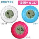 DRETEC〔ドリテック〕 デジタル湯温計 O-227 BL・PK・WT【K】【TC】