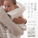 mofua 日本製 肌にやさしいミルクガーゼケット 5565...