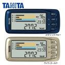 TANITA エクササイズ 計量 カロリー TANITA計量 計量TANITAタニタ