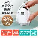 【あす楽】スーパー風呂バンス1000 P05F07B 送料無料