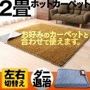 【あす楽】ホットカーペット 本体 2畳 HT-20NP 電気...