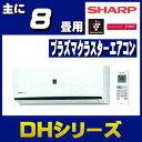 シャープエアコン2018年DHシリーズ8畳 AY-H25DH-W送料無料 エアコン 8畳 ルームエアコン 空調 冷暖房 冷房 暖房 クーラー 家庭用 シャープ 【D】 【代引不可】