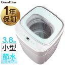 洗濯機 3.8kg Grand-Line グランドライン小型 コンパクト 全自動洗濯機 一人暮らし 1人暮らし 1人分 部屋干し かわいい ステンレス槽 抗菌パルセーター 送料無料 ホワイト GLW-38W【D】