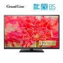 テレビ 32型 Grand-Line ハイビジョン液晶テレビ液晶テレビ 32型 ハイビジョン 外付HDD録画 TV 32V型 グランドライン A-Stage 地デジ/BS/CS 110度 送料無料 ブラック GL-C32WS03【D】