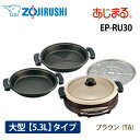 ZOJIRUSHI〔象印〕グリルなべ EP-RU30-TA ブラウン【TC】【RCP】グリル鍋 一人鍋【送料無料】