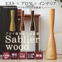 アロマ超音波式加湿器 Sablier サブリエ wood BBH-50W 木造和室 ?6畳 プレハブ
