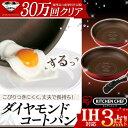 ダイヤモンドコートパン 3点セット IH対応 H-IS-SE3 アイリスオーヤマ[IH対応 フライパン IH 調理器具 こびりつかない こげつかない くっつかない ティファールのように取っ手が取れる 玉子焼き]【RCP】