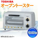 東芝 TOSHIBA オーブントースター HTR-J35(S) シルバー[トースター 東芝 2枚 パン グラタン 餅 フランスパン タイマー パンくずトレー..