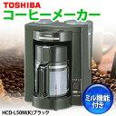 【100円引クーポン有】TOSHIBA〔東芝〕 コーヒーメーカー HCD-L50M(K) ブラック【TC】【RCP】