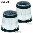 パルス式ソーラーライト GSL-211W ホワイト・GSL-211L 電球色【RCP】