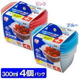 食品保存容器 角 300ml×4P ピンク・ブルー【0530daki】【RCP】【アイリスオーヤマ】【10P01Nov14】