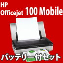 【専用充電式バッテリー付!】 日本HP(ヒューレットパッカード) Officejet 100 Mobile インクジェットプリンター 【送料無料!】