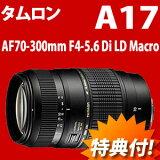 �ڥ�ե��륿���ա��ۥ����� ˾������ AF70-300mm F/4-5.6 Di LD Macro 1:2Model��A17NII �˥�����(�⡼������ܥ�����)�ڥ�����Բġ�