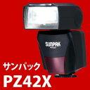 【送料無料!】 サンパック(SUNPAK) クリップオンストロボ PZ42X ニコン用【メール便不可】