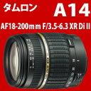 タムロンAF18-200mmF/3.5-6.3Model:A14NIIニコン用(モーター内蔵)【送料無料!】【メール便不可】