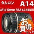 【レンズ保護フィルター付!】 タムロン AF18-200mmF/3.5-6.3 Model A14E キヤノン用 【送料無料!】【メール便不可】