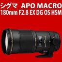 シグマ 大口径望遠マクロレンズ APO MACRO 180mm F2.8 EX DG OS HSM ソニー用 (α・Aマウント用)