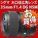 【納期:1ヶ月以降】 【レンズ保護フィルター付】 シグマ 35mm F1.4 DG HSM キヤノン用 Artライン 大口径広角レンズ 【快適家電デジタルライフ】