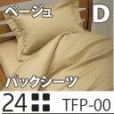 西川リビング 24+ TFP-00 ベッドフィッティーパックシーツ D ダブル ベージュ (30) 【2126-10042】【快適家電デジタルライフ】