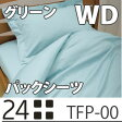 西川リビング 24+ TFP-00 ベッドフィッティーパックシーツ WD ワイドダブル グリーン (50) 【2126-10067】【メール便不可】