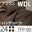 【受注生産商品】【納期2週間程度】 西川リビング 24+ TFP-00 ベッドフィッティーパックシーツ WDL ワイドダブルロング ブラウン (33) 【2126-10075】【メール便不可】