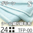 西川リビング TFP-00S シール織り綿毛布 S シングル グリーン (50) 【1776-19004】【メール便不可】