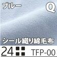 【受注生産商品】 西川リビング TFP-00Q シール織り綿毛布 Q クイーン ブルー (23) 【1776-19020】【メール便不可】