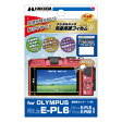 【メール便可:5個まで】 ハクバ 液晶保護フィルム Mark II OLYMPUS PEN Lite E-PL6/PEN Lite E-PL5/PEN mini E-PM2 専用 【DGF2-OEPL6】